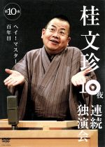 桂文珍 10夜連続独演会 第10夜(通常)(DVD)