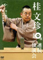 桂文珍 10夜連続独演会 第4夜(通常)(DVD)
