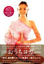 おうちヨガ SHIHO meets YOGA(DVD1枚付)(単行本)