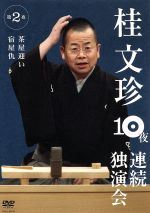 桂文珍 10夜連続独演会 第2夜(通常)(DVD)