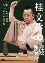 桂文珍 10夜連続独演会 第3夜(通常)(DVD)