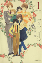 ディア マイン(文庫版)(1)(白泉社文庫)(大人コミック)