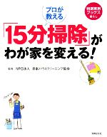 プロが教える「15分掃除」がわが家を変える!(特選実用ブックス)(単行本)