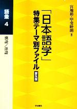 「日本語学」特集テーマ別ファイル 語彙(4)(単行本)