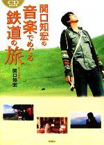 CD‐BOOK 関口知宏の音楽でめぐる鉄道の旅(CD1枚付)(単行本)