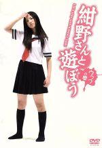 紺野さんと遊ぼう ウフフの巻(通常)(DVD)