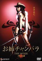 お姉チャンバラ THE MOVIE デラックス版(通常)(DVD)