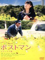 ポストマン デラックス版(通常)(DVD)