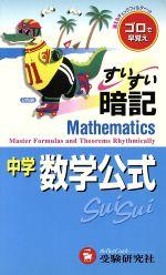 中学すいすい暗記 数学公式(チェックフィルター付)(新書)