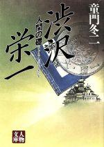 渋沢栄一 人間の礎(人物文庫)(文庫)
