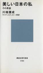 美しい日本の私 その序説(講談社現代新書180)(新書)