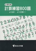 小学5年 計算練習800題 新訂版(児童書)