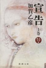 宣告 文字拡大版(新潮文庫)(上)(文庫)