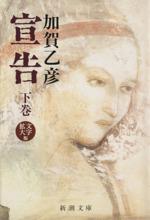 宣告 文字拡大版(新潮文庫)(下)(文庫)