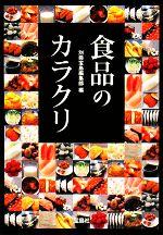 食品のカラクリ(宝島SUGOI文庫)(文庫)