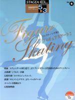 フィギュアスケート 2 グレード5~3級(STAGEA・ELエレクトーンで弾くシリーズ)(Vol.6)(単行本)