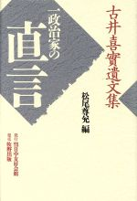 一政治家の直言 古井喜實遺文集(単行本)