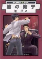 媚の椅子(スーパーb-BOY C)(大人コミック)