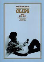 CLIPS BEST 1993-2007(通常)(DVD)