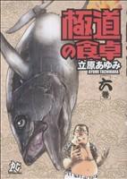 極道の食卓(6)(プレイCシリーズ)(大人コミック)