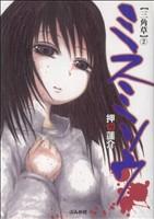ミスミソウ(2)(ホラーミステリーC)(大人コミック)