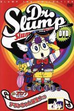 Dr.スランプDVD SLUMP THE COLLECTION アラレちゃん誕生!&ニコチャン大王がやってきた!の巻(通常)(DVD)
