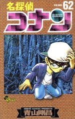 名探偵コナン(62)(サンデーC)(少年コミック)