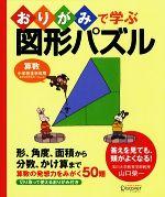 おりがみで学ぶ図形パズル 算数小学校全学年用(児童書)
