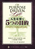 人生を導く5つの目的 自分らしく生きるための40章(単行本)