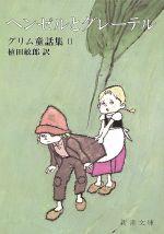 ヘンゼルとグレーテル グリム童話集Ⅱ(新潮文庫)(文庫)