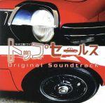NHK土曜ドラマ トップセールス オリジナル・サウンドトラック(通常)(CDA)