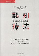 認知療法(単行本)