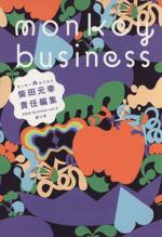 モンキービジネス 2008 vol.2-眠り号(単行本)