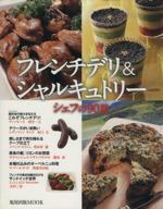 フレンチデリ&シャルキュトリー シェフの90皿(旭屋出版MOOK)(単行本)