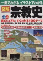 一冊でわかるイラストでわかる 図解 宗教史SEIBIDO MOOK