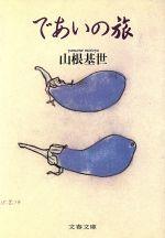 であいの旅(文春文庫)(文庫)