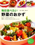 毎日食べたい野菜のおかず(単行本)