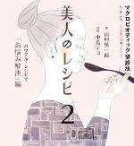 美人のレシピ パワフル・レシピで「お悩み解決」編-マクロビオティック望診法(2)(単行本)