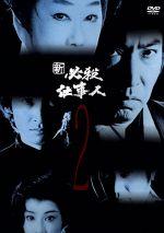 新 必殺仕事人 VOL.2(通常)(DVD)