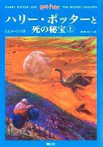 ハリー・ポッターと死の秘宝 上下巻2冊セット(上下巻2冊セット)(単行本)