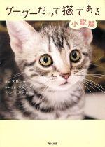 グーグーだって猫である 小説版