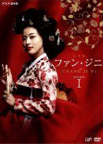ファン・ジニ 完全版 DVD-BOXI(三方背BOX、解説書付)(通常)(DVD)