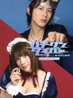 ハチワンダイバー DVD-BOX(通常)(DVD)