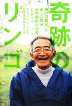 奇跡のリンゴ 「絶対不可能」を覆した農家・木村秋則の記録(単行本)