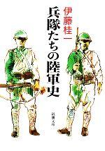 兵隊たちの陸軍史(新潮文庫)(文庫)