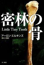 密林の骨(ハヤカワ・ミステリ文庫)(文庫)