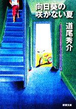 向日葵の咲かない夏(新潮文庫)(文庫)