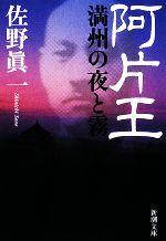 阿片王 満州の夜と霧(新潮文庫)(文庫)