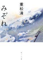 みぞれ(角川文庫)(文庫)