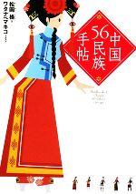 中国56民族手帖(単行本)